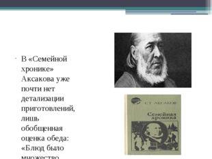 В «Семейной хронике» Аксакова уже почти нет детализации приготовлений, лишь о