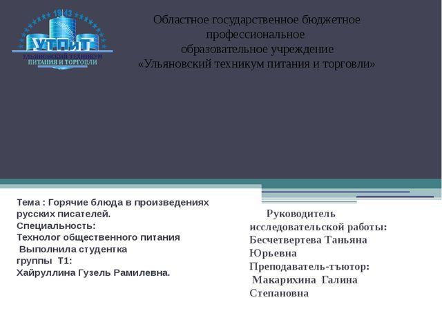 Руководитель исследовательской работы: Бесчетвертева Таньяна Юрьевна Препода...
