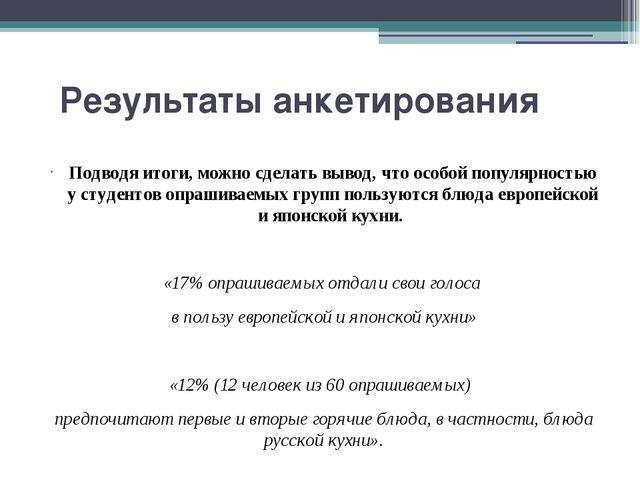 Результаты анкетирования Подводя итоги, можно сделать вывод, что особой попу...