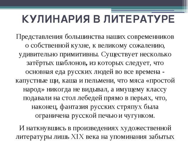 КУЛИНАРИЯ В ЛИТЕРАТУРЕ Представления большинства наших современников особст...