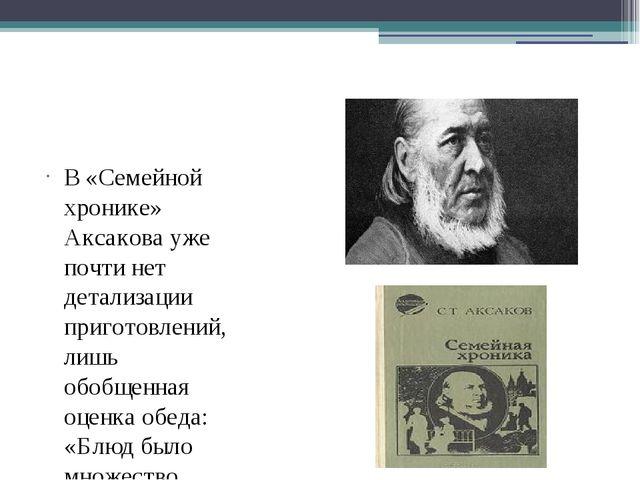 В «Семейной хронике» Аксакова уже почти нет детализации приготовлений, лишь о...
