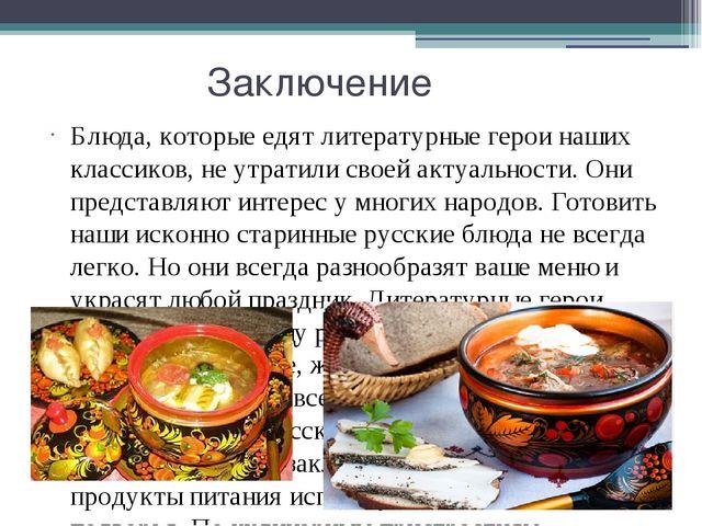 Заключение Блюда, которые едят литературные герои наших классиков, не утрати...
