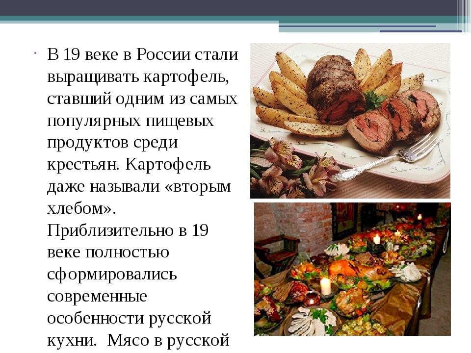 В 19 веке в России стали выращивать картофель, ставший одним из самых популяр...