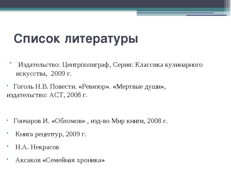 Список литературы Издательство:Центрполиграф, Серия:Классика кулинарного ис...