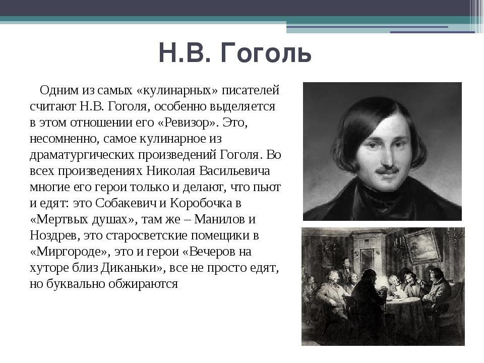 Н.В. Гоголь Одним из самых «кулинарных» писателей считают Н.В. Гоголя, особен...