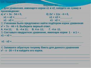 СР. Теорема Виета Вариант Б1 1) Для уравнения, имеющего корни х1 и х2, найдит