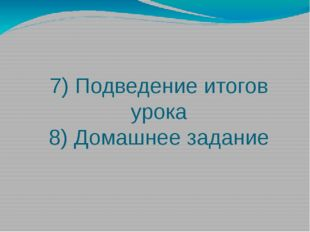 7) Подведение итогов урока 8) Домашнее задание