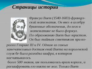 Страницы истории Франсуа Виет (1540-1603)-француз- ский математик. Он ввел в
