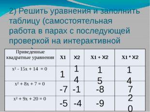 2) Решить уравнения и заполнить таблицу (самостоятельная работа в парах с пос