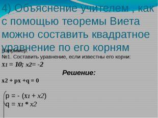 4) Объяснение учителем , как с помощью теоремы Виета можно составить квадратн