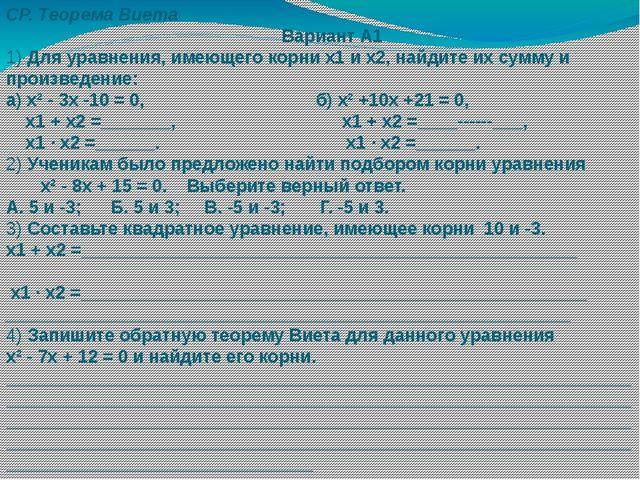 СР. Теорема Виета Вариант А1 1) Для уравнения, имеющего корни х1 и х2, найдит...