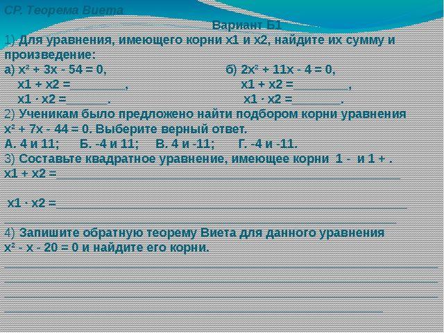 СР. Теорема Виета Вариант Б1 1) Для уравнения, имеющего корни х1 и х2, найдит...