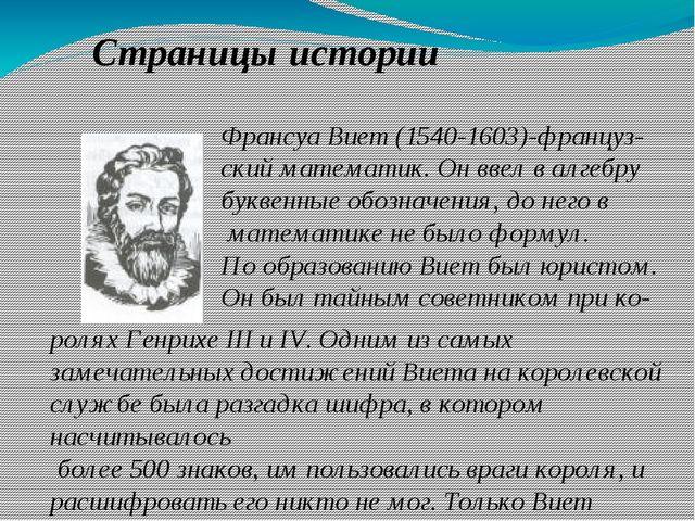 Страницы истории Франсуа Виет (1540-1603)-француз- ский математик. Он ввел в...
