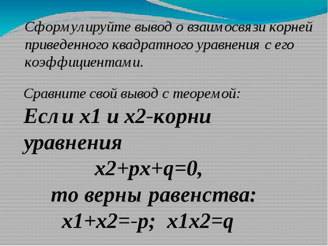 Сформулируйте вывод о взаимосвязи корней приведенного квадратного уравнения с...