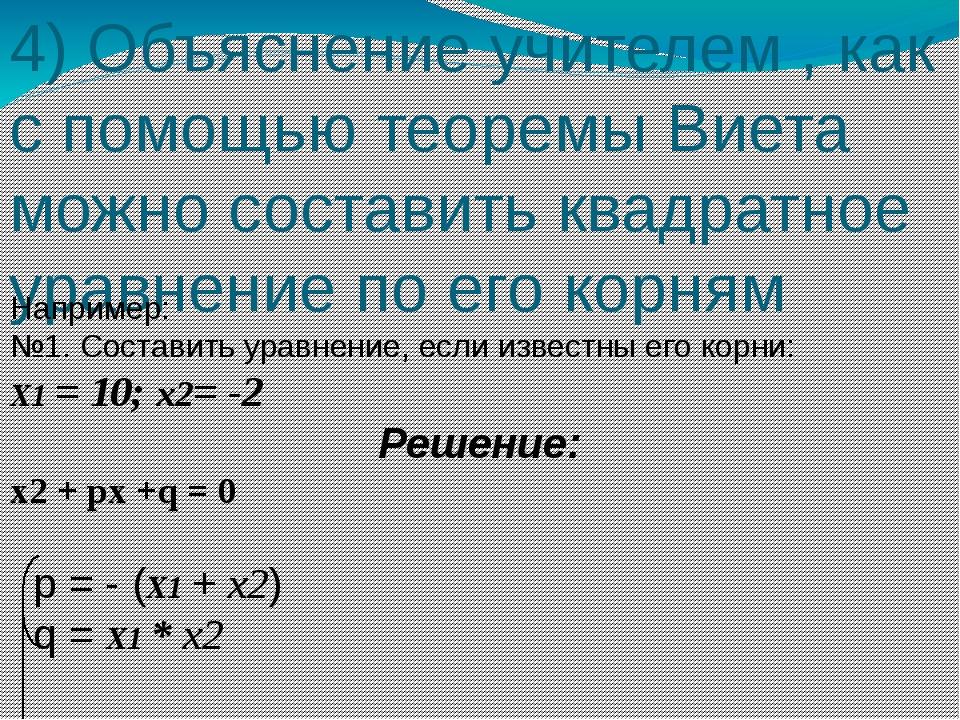 4) Объяснение учителем , как с помощью теоремы Виета можно составить квадратн...