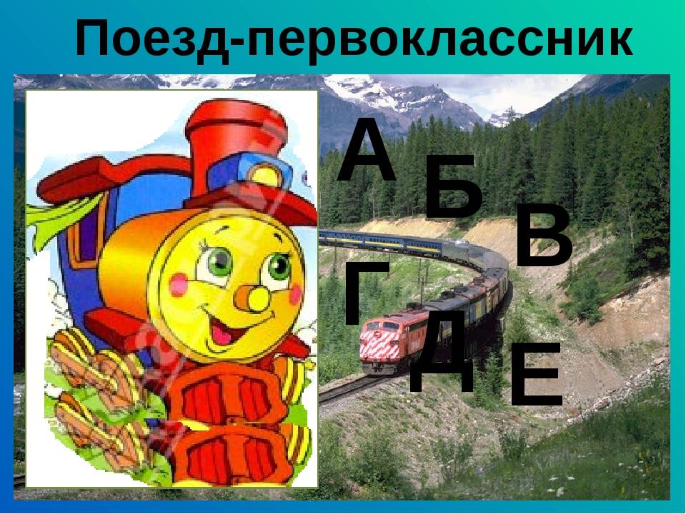 Поезд-первоклассник А Б В Г Д Е