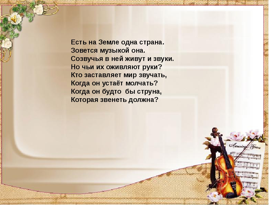 Есть на Земле одна страна. Зовется музыкой она. Созвучья в ней живут и звуки....