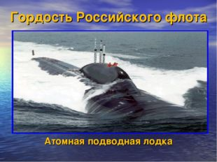 Гордость Российского флота Атомная подводная лодка