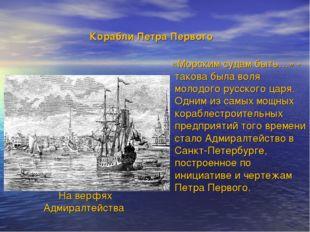 На верфях Адмиралтейства «Морским судам быть…» - такова была воля молодого ру