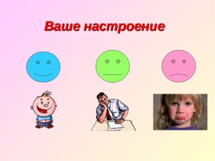 Ваше настроение