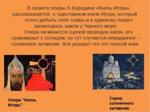 """Опера """"Князь Игорь"""" Сцена солнечного затмения. В сюжете оперы А.Бородина «Кня"""