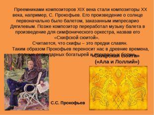 С.С. Прокофьев «Скифская сюита» («Ала и Лоллий») Преемниками композиторов XIX