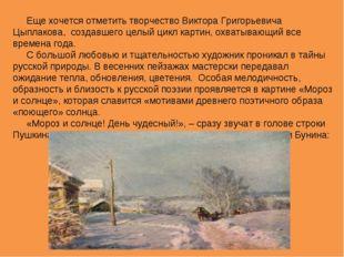 Еще хочется отметить творчество Виктора Григорьевича Цыплакова, создавшего це