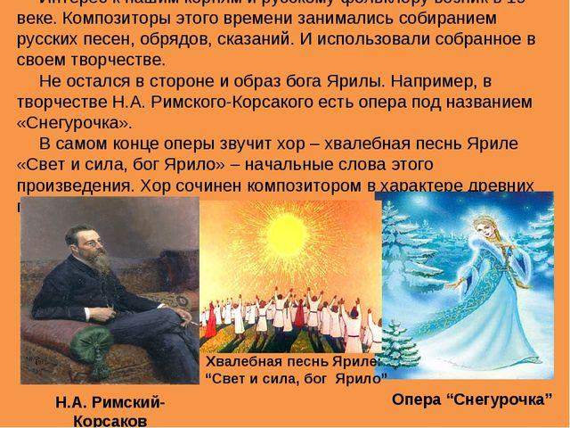 Интерес к нашим корням и русскому фольклору возник в 19 веке. Композиторы эт...