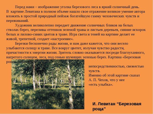 """И. Левитан """"Березовая роща"""" Перед нами – изображение уголка березового леса..."""