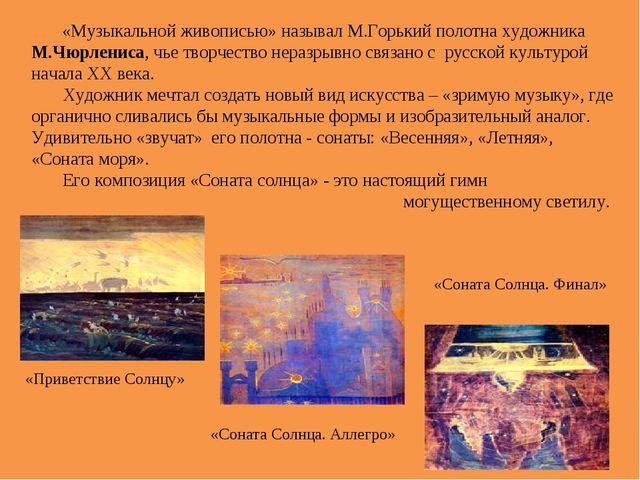 «Музыкальной живописью» называл М.Горький полотна художника М.Чюрлениса, чье...