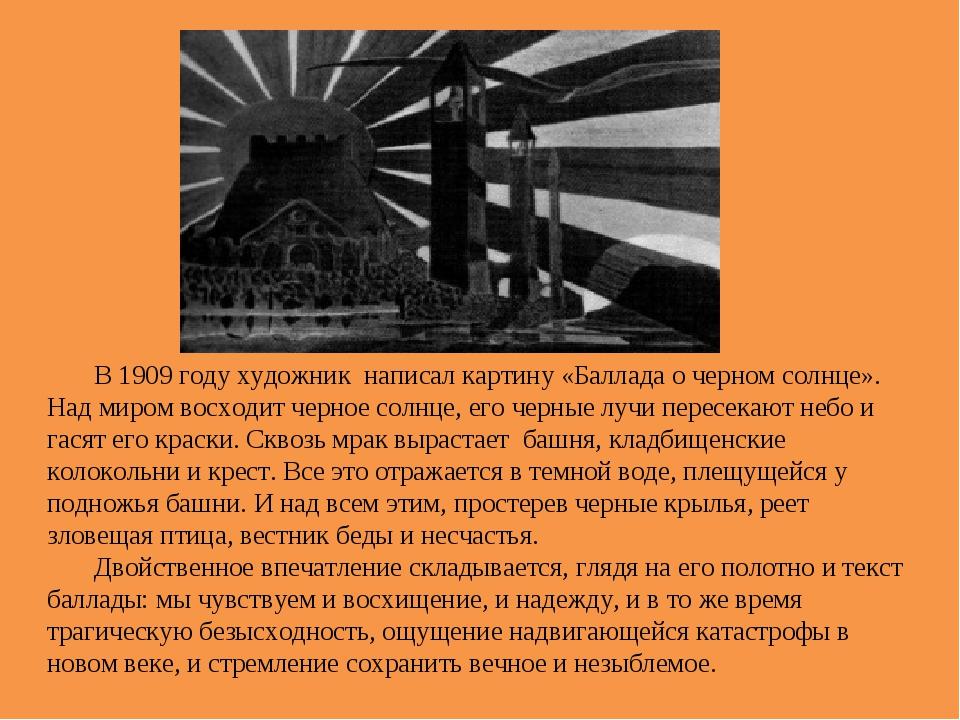 В 1909 году художник написал картину «Баллада о черном солнце». Над миром во...