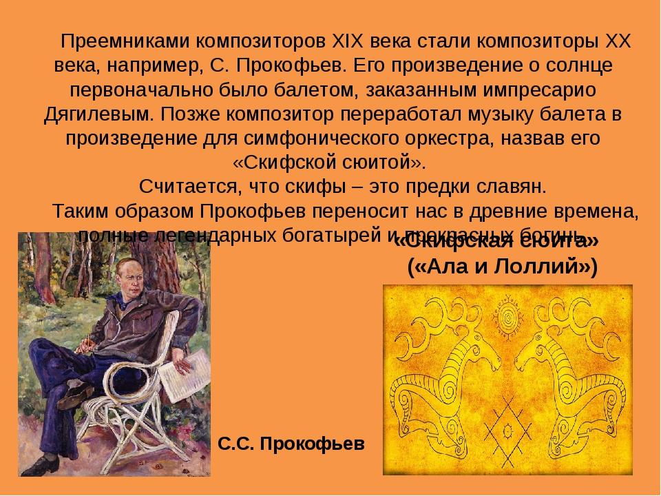 С.С. Прокофьев «Скифская сюита» («Ала и Лоллий») Преемниками композиторов XIX...