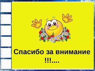 Спасибо за внимание !!!....