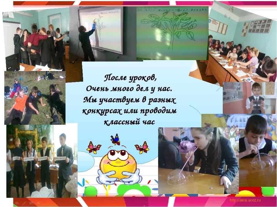После уроков, Очень много дел у нас. Мы участвуем в разных конкурсах или про...