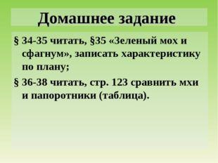 Домашнее задание § 34-35 читать, §35 «Зеленый мох и сфагнум», записать характ