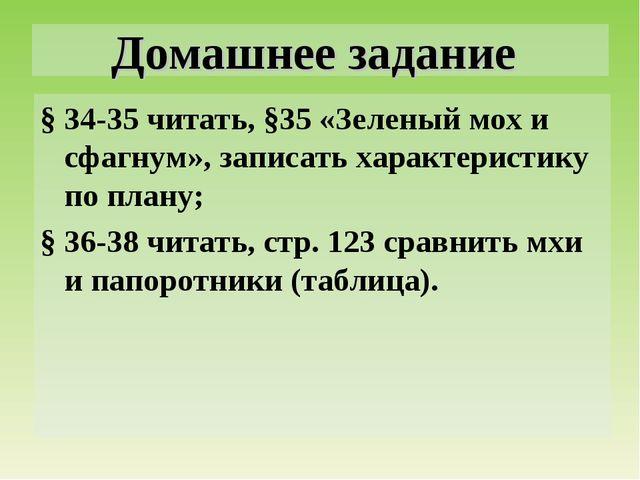 Домашнее задание § 34-35 читать, §35 «Зеленый мох и сфагнум», записать характ...