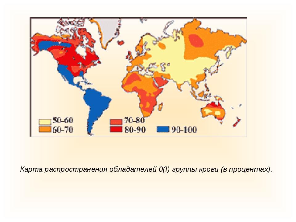 Карта распространения обладателей 0(I) группы крови (впроцентах).