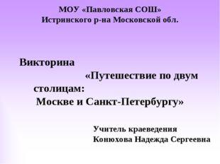 МОУ «Павловская СОШ» Истринского р-на Московской обл. Викторина «Путешествие