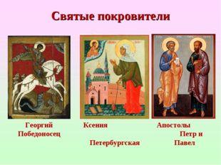 Святые покровители Москва Санкт- Петербург Георгий Победоносец Апостолы Петр