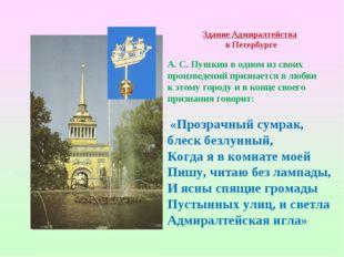 А. С. Пушкин в одном из своих произведений признается в любви к этому городу