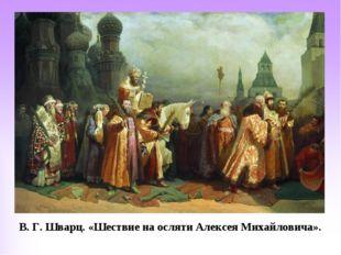 В.Г.Шварц. «Шествие на осляти Алексея Михайловича».