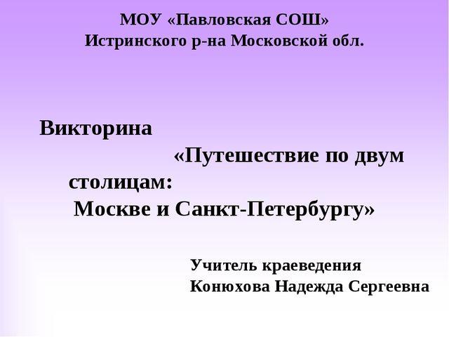 МОУ «Павловская СОШ» Истринского р-на Московской обл. Викторина «Путешествие...