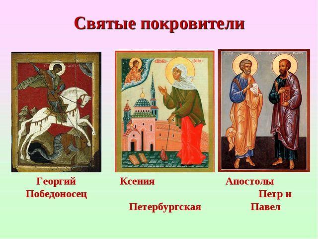 Святые покровители Москва Санкт- Петербург Георгий Победоносец Апостолы Петр...