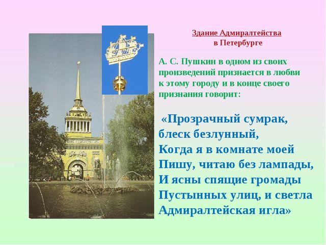 А. С. Пушкин в одном из своих произведений признается в любви к этому городу...