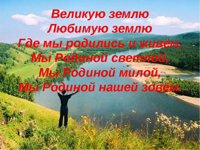 Великую землю Любимую землю Где мы родились и живём, Мы Родиной светлой, Мы Р...