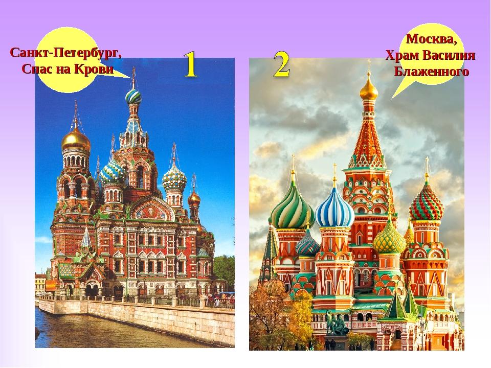 Санкт-Петербург, Спас на Крови Москва, Храм Василия Блаженного