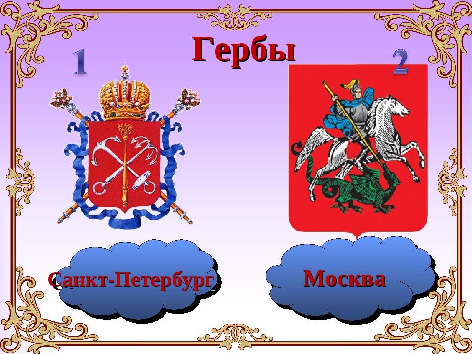 Гербы Санкт-Петербург Москва
