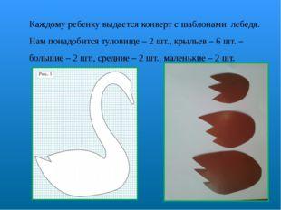 Каждому ребенку выдается конверт с шаблонами лебедя. Нам понадобится туловище