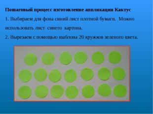 Пошаговый процесс изготовление аппликации Кактус 1. Выбираем для фона синий л