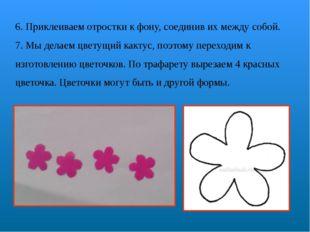6. Приклеиваем отростки к фону, соединив их между собой. 7. Мы делаем цветущи
